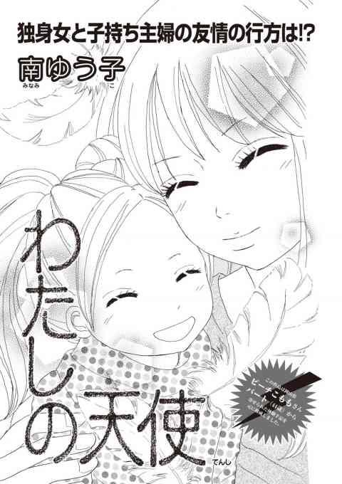 ブラック主婦SP(スペシャル)vol.10〜わたしの天使〜
