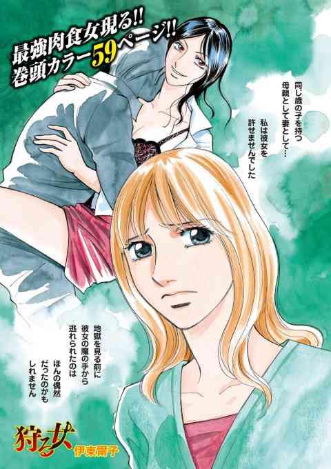 ブラック主婦SP(スペシャル)vol.10〜狩る女〜