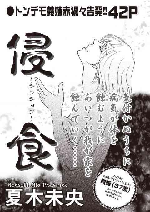 ブラック主婦SP(スペシャル)vol.10〜侵食〜