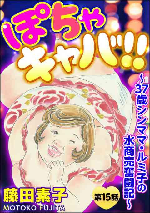 ぽちゃキャバ!!〜37歳シンママ・ルミ子の水商売奮闘記〜(分冊版)