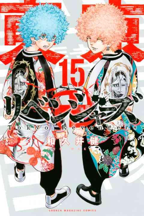 東京卍リベンジャーズ 15巻