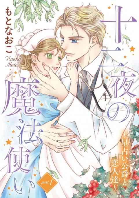 十二夜の魔法使い 〜星占い公爵と恋人達〜(話売り)