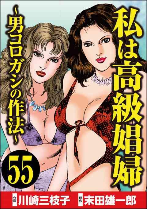 私は高級娼婦 〜男コロガシの作法〜(分冊版)