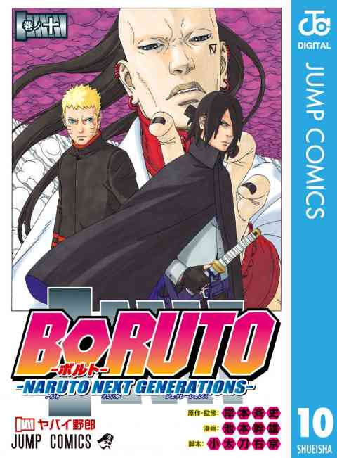 BORUTO-ボルト- -NARUTO NEXT GENERATIONS- 10巻