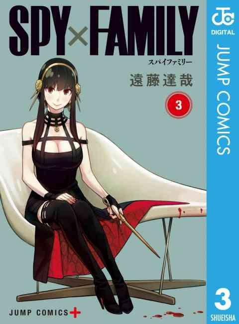 SPY×FAMILY 3巻