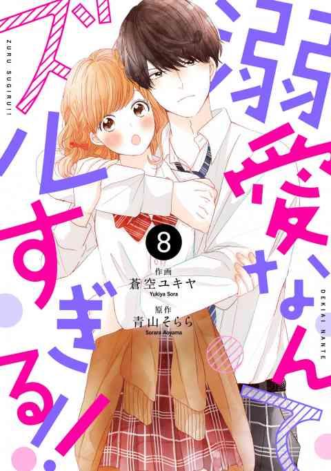 noicomi溺愛なんてズルすぎる!!(分冊版) 8巻
