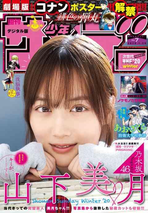週刊少年サンデー 2020年7号(2020年1月15日発売)