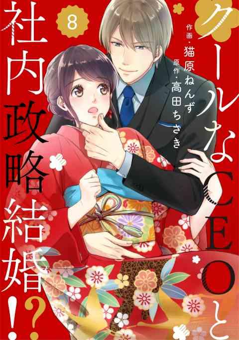 comic Berry's クールなCEOと社内政略結婚!?(分冊版)