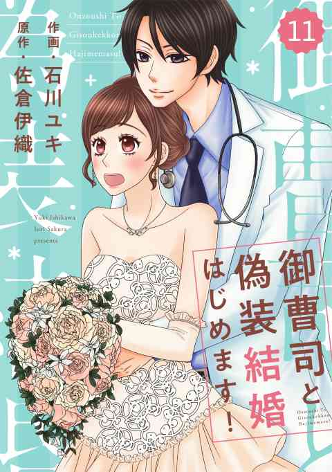comic Berry's 御曹司と偽装結婚はじめます!(分冊版)