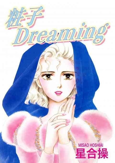粧子Dreaming