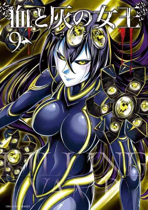 血と灰の女王