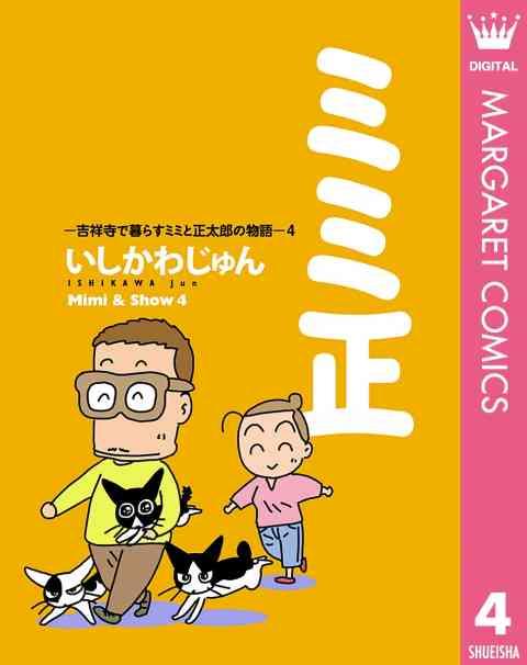 ミミ正―吉祥寺で暮らすミミと正太郎の物語―