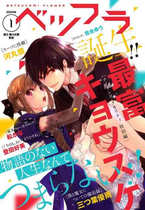 ベツフラ 1号(2020年1月29日発売)