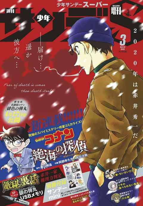 少年サンデーS(スーパー) 2020年3/1号(2020年1月24日発売)