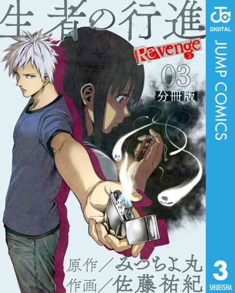 生者の行進 Revenge 分冊版 3巻