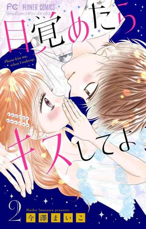 目覚めたらキスしてよ【マイクロ】 2巻