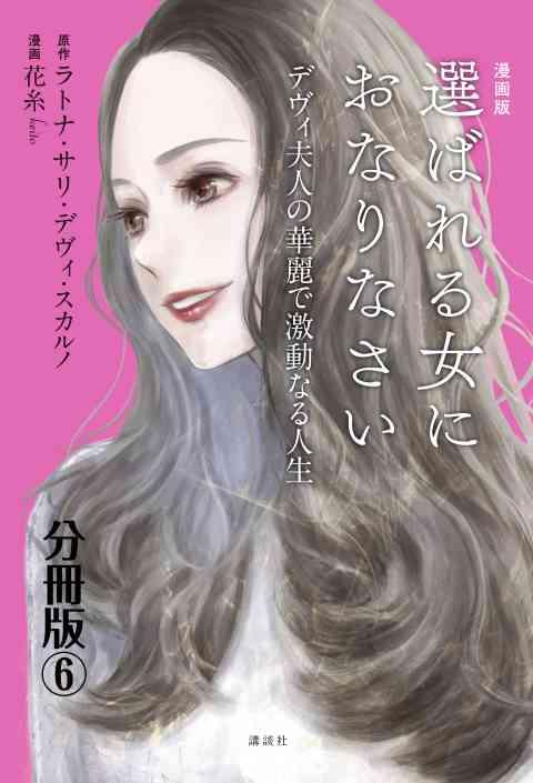漫画版 選ばれる女におなりなさい デヴィ夫人の華麗で激動なる人生 分冊版