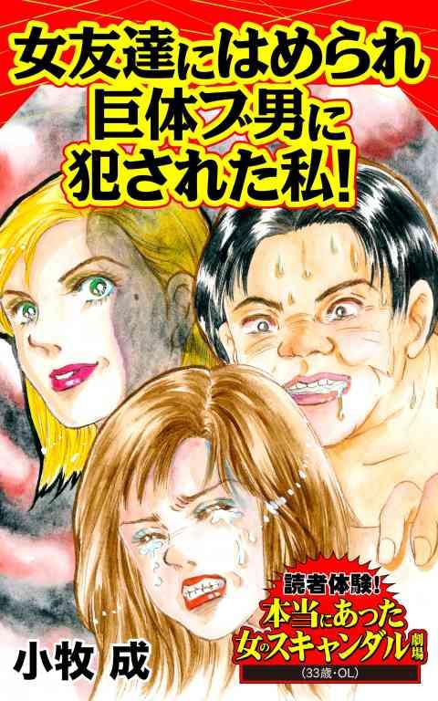 女友達にはめられ巨体ブ男に犯された私!〜読者体験!本当にあった女のスキャンダル劇場