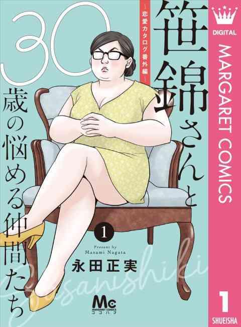 笹錦さんと30歳の悩める仲間たち〜恋愛カタログ番外編〜 分冊版