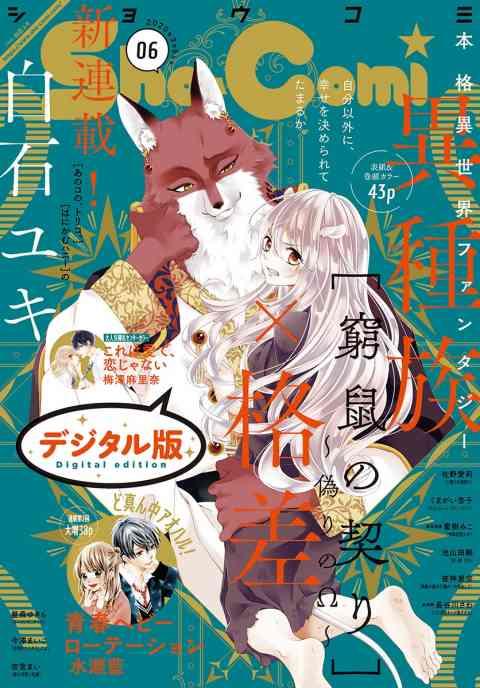 Sho−Comi 2020年6号(2020年2月20日発売)