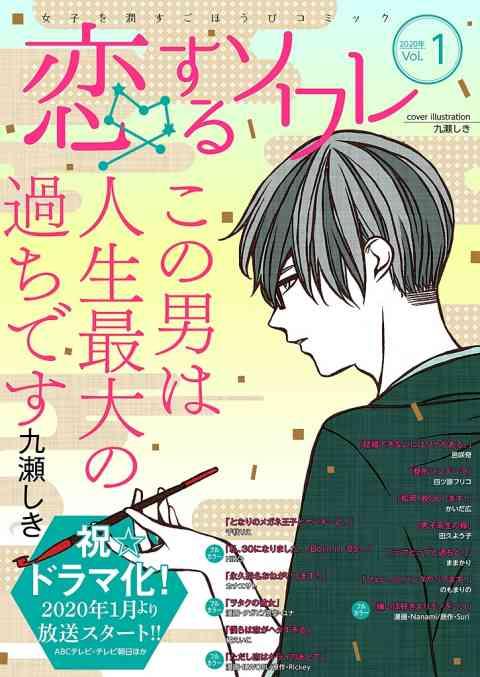 恋するソワレ 2020年 Vol.1