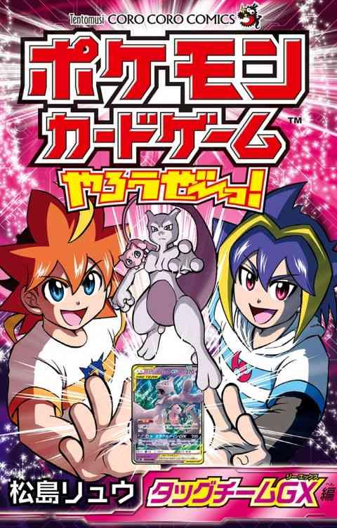 ポケモンカードゲームやろうぜ〜っ! タッグチームGX編