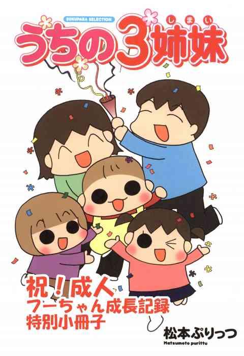 うちの3姉妹【祝!成人 フーちゃん成長記録特別小冊子】