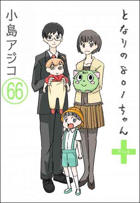 【デジタル新装版】となりの801ちゃん(分冊版)