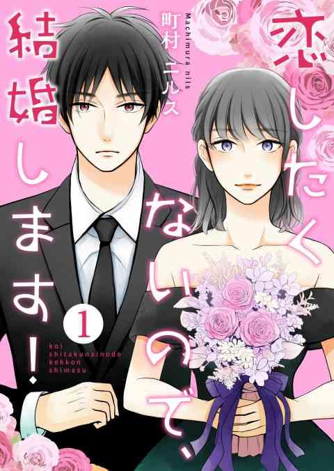 恋したくないので、結婚します!