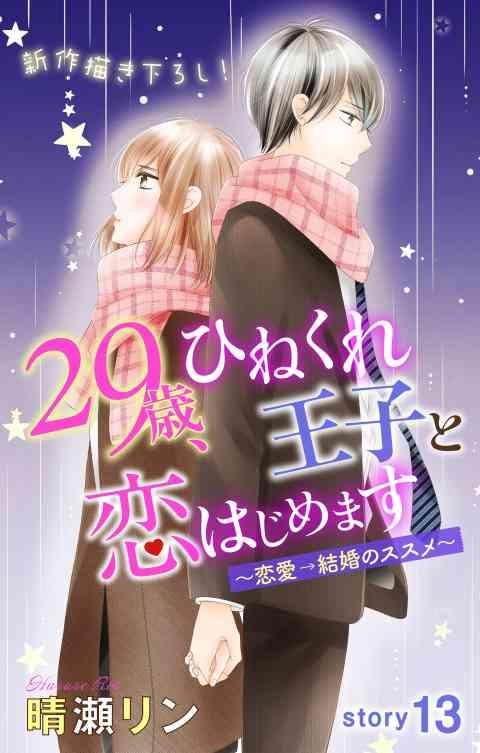 Love Jossie 29歳、ひねくれ王子と恋はじめます〜恋愛→結婚のススメ〜 13巻