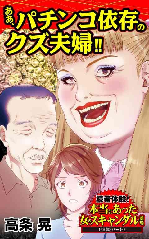 ああ、パチンコ依存のクズ夫婦!!〜読者体験!本当にあった女のスキャンダル劇場