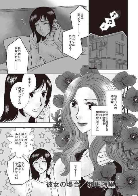 本当にあった主婦の黒い話vol.8〜彼女の場合〜