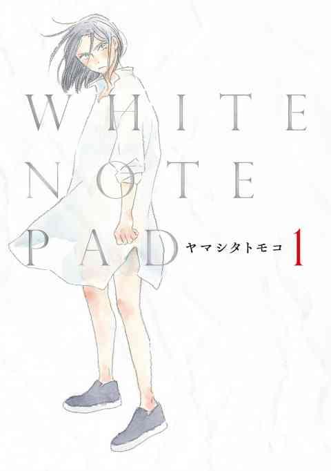 WHITE NOTE PAD 分冊版 3巻