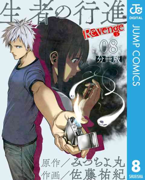 生者の行進 Revenge 分冊版 8巻