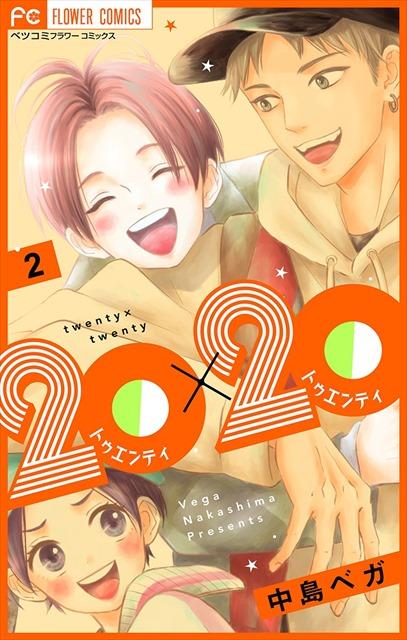 20×20【マイクロ】 2巻