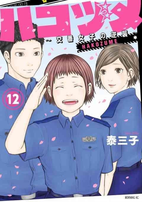 ハコヅメ〜交番女子の逆襲〜 12巻