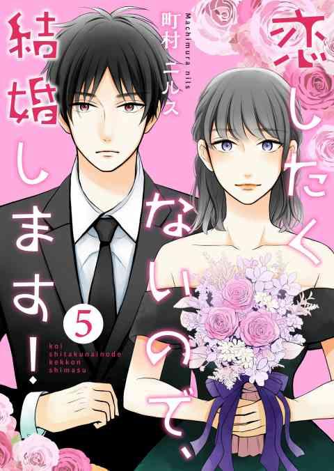 恋したくないので、結婚します! 5巻