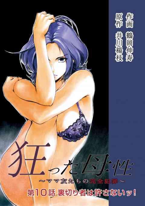 狂った母性  〜ママ友たちの完全犯罪〜 分冊版 10巻