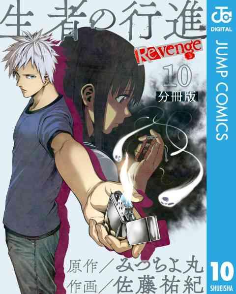 生者の行進 Revenge 分冊版 10巻