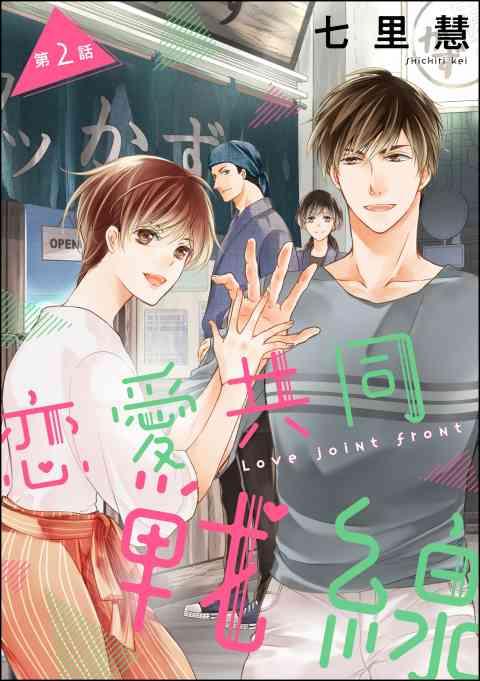 恋愛共同戦線(分冊版) 2巻