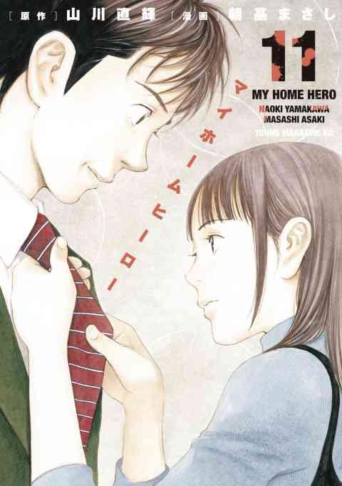 マイホームヒーロー 11巻