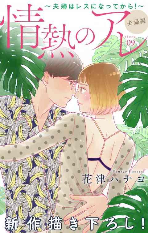 Love Silky 情熱のアレ 夫婦編 ~夫婦はレスになってから!~ 9巻