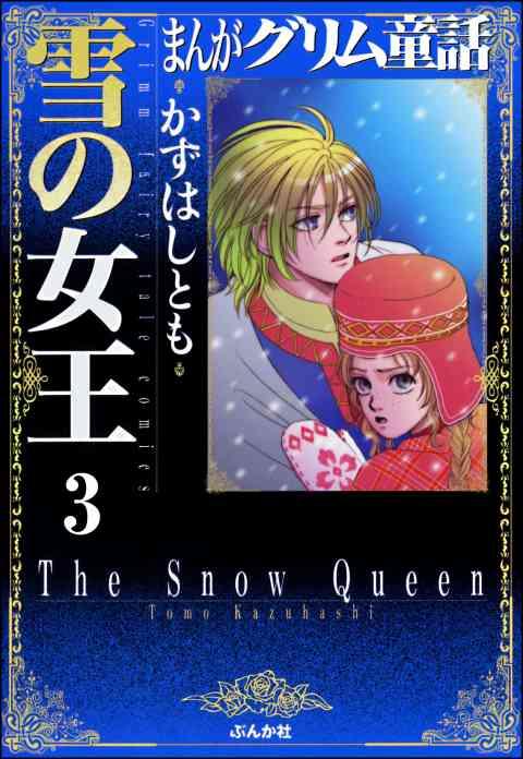 まんがグリム童話 雪の女王(分冊版)