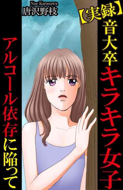 【実録】音大卒キラキラ女子アルコール依存に陥って