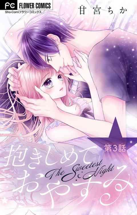 抱きしめておやすみ【マイクロ】 3巻
