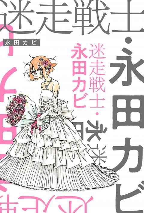 迷走戦士・永田カビ 分冊版