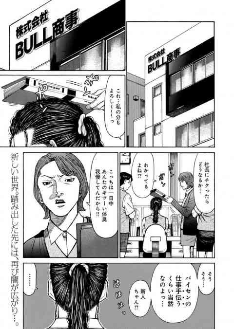 エリカ ふたたび【連載版】