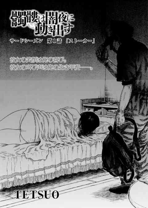 髑髏は闇夜に動き出す サードシーズン【連載版】
