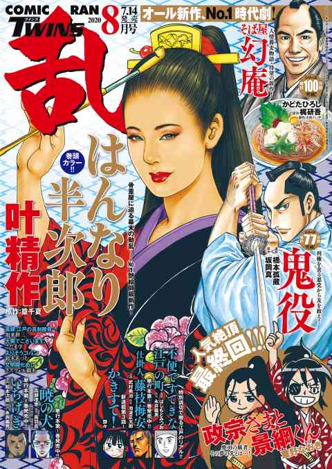 コミック乱ツインズ 2020年8月号