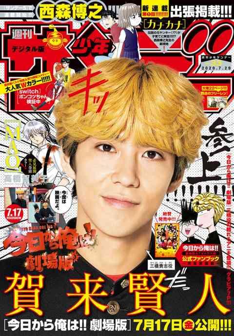 週刊少年サンデー 2020年33号(2020年7月15日発売)